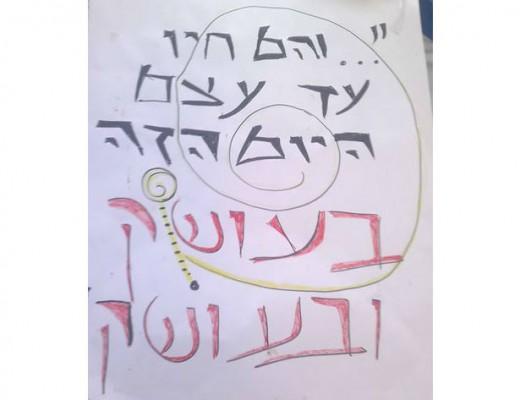"""""""Vehem chaiyu ad etsem hayom haze beoshek uveoshek"""" - """"And they lived exploited ever after."""""""