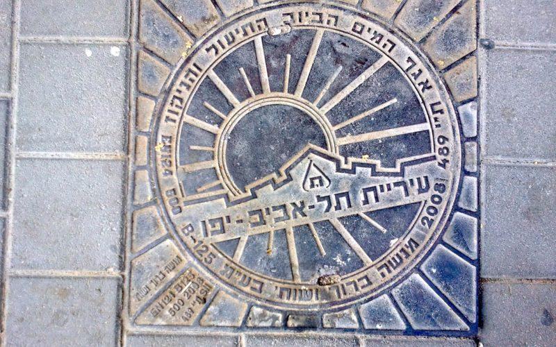 Tel Aviv Sewer Cover
